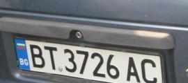 fara inmatriculari in bulgaria